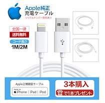 【3本購入で1本プレゼント】 Apple 純正 充電ケーブル 充電器 シリアルナンバー刻印あり FOXCONN社正規品 iphone 充電ケーブル