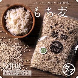 【送料無料】もち麦500g (国産・無添加・30年度産)もっちりプチプチとした食感と食物繊維を豊富に含んでいるのが特徴です。高タンパク、高ミネラルで、β-グルカンという食物繊維は白米に比べ20倍以上!