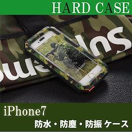 iphone7ケース 迷彩柄 防水・防振・防塵 耐衝撃ケース 層構造により徹底的にiphoneを守ります
