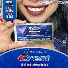 CREST クレスト 48H最低価格に挑戦!3Dホワイトストリップス LUXE プロフェッショナルエフェクト 5回分 (10枚入) ホワイトニングテープ