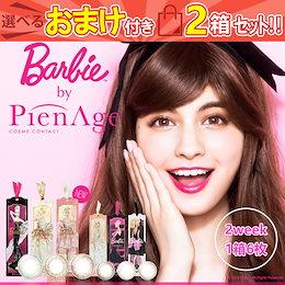 カラコン 2week  ピエナージュバービー(2箱12枚)Barbie by PienAge 2週間 度あり 度なし