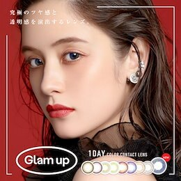グラムアップワンデー GLAM UP(1箱10枚入り)( カラコン 送料無料 ワンデー 度あり 度なし カラーコンタクト コンタクト 1day ワンデーカラコン [glamup-1day-10p]