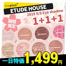 ETUDEHOUSE 新作 🌸Blossom Picnic Edition 🌸1+1+1★エチュードハウス ブラッサムピクニック アイシャドウ 3個 韓国コスメ
