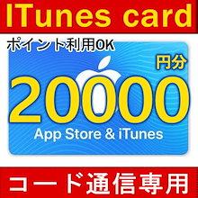 [20000円分] iTunes Card 各種決済可能 日本版 アイチューンズカード Apple プリペイドカード コード通知専用 iTunes カード