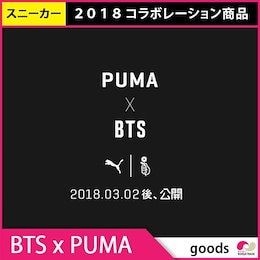 【1次予約限定価格】BTS X PUMA コラボレーション スニーカー【内容詳細は、3月2日以後公開】【発売日未定】【発送日未定】【防弾少年団】【K-POP】【韓国】【スニーカー】【sneakers】