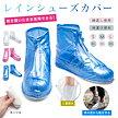 雨用 靴カバー チャック式 レインシューズ ブーツカバー 雨具 通学 雨対策 靴のまま履ける 防水