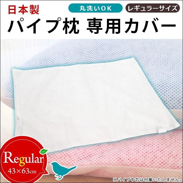 愛されてロングセラー☆ パイプ枕 専用カバー レギュラーサイズ 43×63cm 日本製 メッシュ生地〔MP90053〕