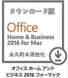 タウンロード版◆Office HomeBusiness 2016 for Mac◆1 User 唯一の永久ライセンス売り手