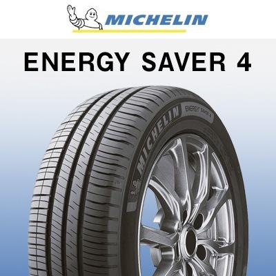 ENERGY SAVER 4 165/55R15 75V 製品画像