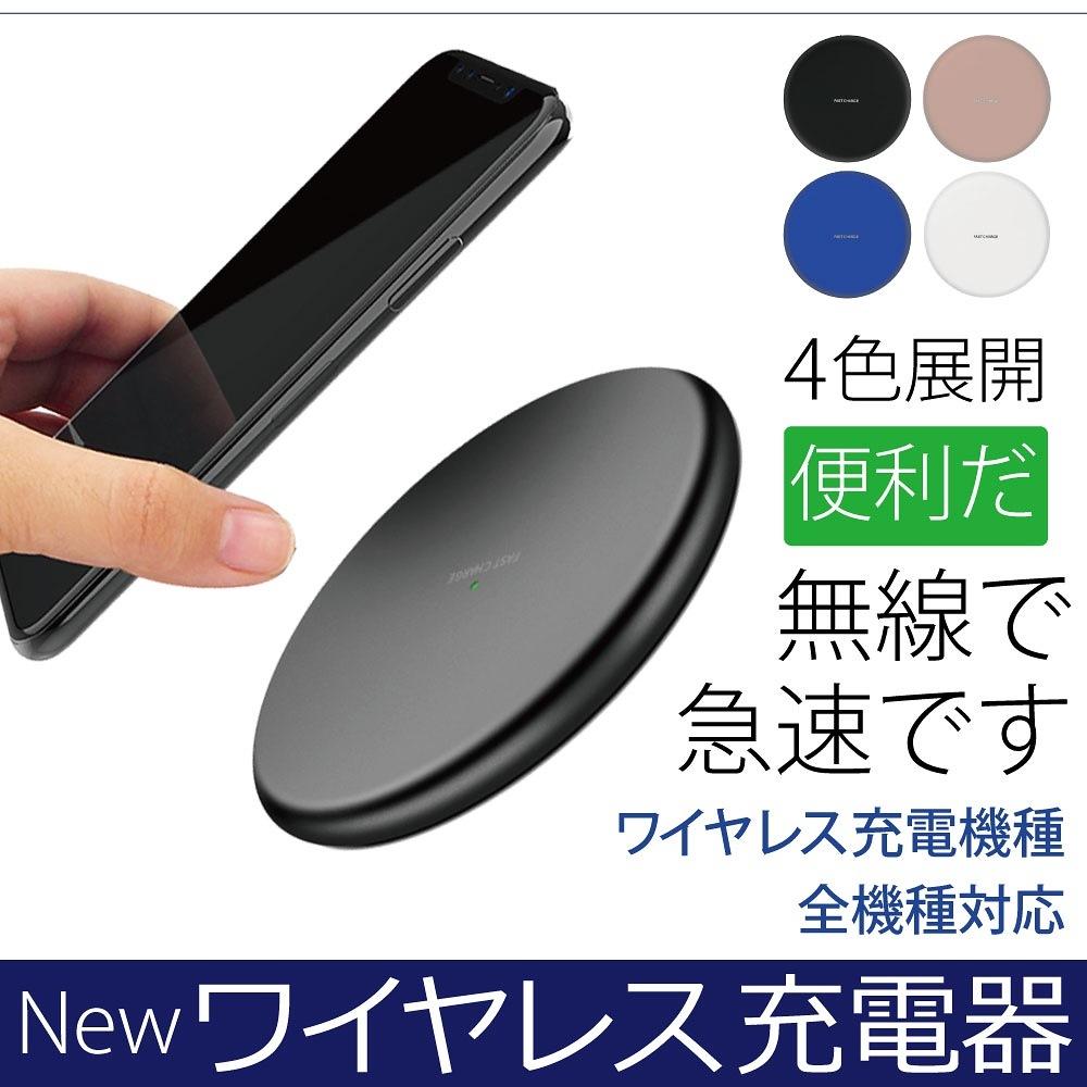 【全機種対応】急速ワイヤレス充電器 iPhone 11/11 pro/11 pro max /XS/XS Max S6 / S6 edge、G7 / V30+ / V30 / V35