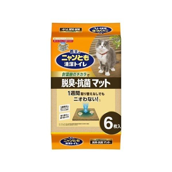 清潔トイレ専用脱臭・抗菌マット 6枚入