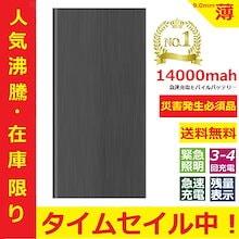 【Qoo10最安値】【赤字覚悟】大容量 モバイルバッテリー 薄型!小型!軽量!残量表示 LEDライト付