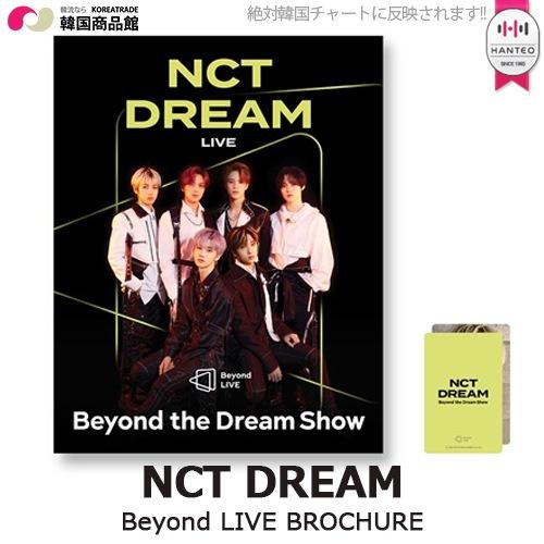【1次予約限定価格】NCT DREAM - Beyond LIVE BROCHURE パンフレット [Beyond the Dream Show] 【9月18日発売予定】【9月23日から順次発送予定】