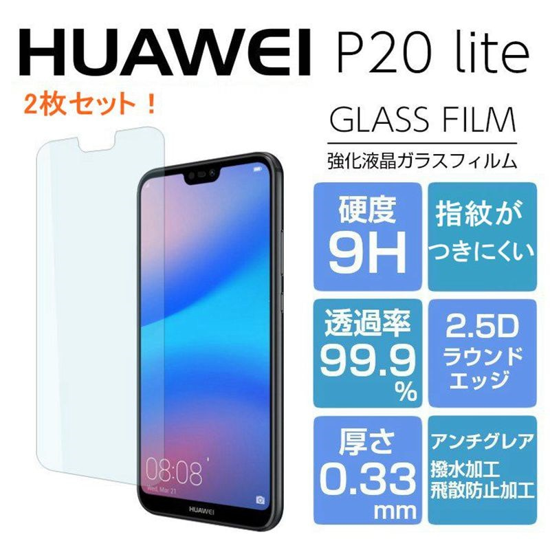 Huawei P20 lite 保護フィルム 2枚セット 保護フィルム ファーウェイ P20 lite ガラスフィルム 強化ガラスフィルム ガラスフィルム