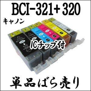 【単品売り】 BCI-321+320 CANON キャノン 互換インク BCI-321BK、BCI-321C、BCI-321M、BCI-321Y、BCI-321GY、BCI-320BK