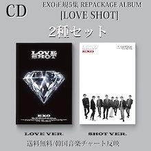送料無料/2種セット/ EXO 正規5集 REPACKAGE ALBUM [LOVE SHOT]/ 韓国音楽チャート反映/初回限定ポスター2枚/1次予約