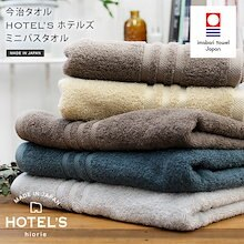【OPEN記念SALE!!】今治タオル <HOTEL Sホテルズ>ミニバスタオル