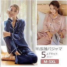 半袖/長袖 パジャマ 2点セット レディース  韓国のファッション ルームウェア 可愛い 柔らかい触感 ナイトウェア 上下セット
