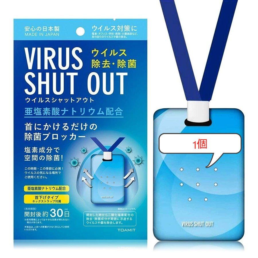 当日日本発送 ウイルスシャットアウト 首掛けタイプ空間除菌カード 首掛けタイプ エアーマスク ウイルス除去カード ネックストラップ付属 日本製