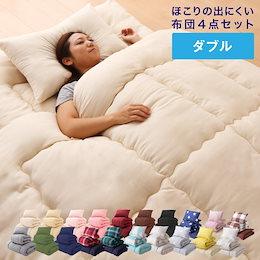 20点色から選べる! 届いたらすぐ眠れる!ほこりの出にくい布団4点セット【Ever Clean】エヴァークリーン ダブル
