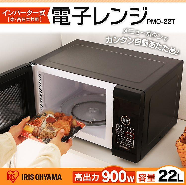 電子レンジ PMO-22T-B ヘルツフリー ターンテーブル シンプル ターン機能 Hz あたため ご飯 弁当 東日本 西日本 ヘルツフリーレンジ