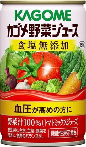野菜ジュース 食塩無添加 160g ×30本