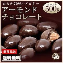 アーモンドチョコレート ハイビター カカオ70% アーモンドチョコ たっぷり500g 【送料無料】 カリッと香ばしいアーモンドをハイビターチョコで包ました★甘すぎない大人のアーモンドチョコです‼