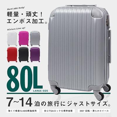 b2566054fa 【送料無料】スーツケース TSAロック搭載 コーナーパッド付 超軽量 頑丈 ABS製 80L 大型 Lサイズ 7~12泊用 多段式伸縮キャリー バー/###ケース15152-L☆###
