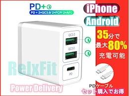 最新タイプ【PDタイプ急速充電器】★期間限定価格!★PD 充電器 USB 3ポート QC3.0 急速充電器 充電アダプター タイプC 小型 iPhone8/X/XS/XS Max/XR/11