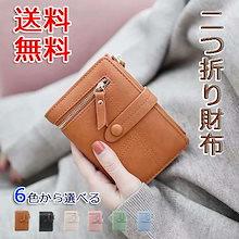2519000cd6d3 手のひらサイズカードケース 二つ折り財布 小銭入れあり ミニ財布 レディース 女性用 極小