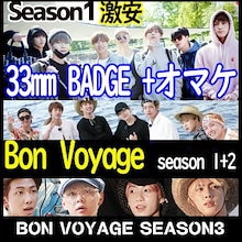 BTS Bon Voyage Season1+2+3 set  BADGE パッチ 33mm+OMAKE 激安
