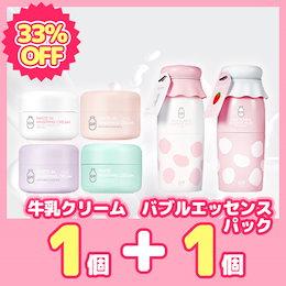★1+1★お得セット【G9SKIN】 牛乳クリーム 1個+バブルエッセンスパック1個・合計2個★日本正規公式販売元★【ミント月末入荷予定】