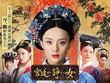 中国ドラマ        宮廷の諍い女      DVD