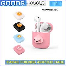 KAKAO FRIENDS AIRPODS CASE /1次予約