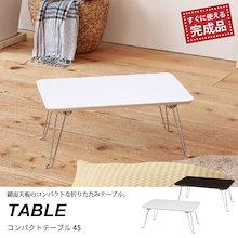 テーブル 折りたたみテーブル 幅45 コンパクトテーブル コンパクト 鏡面加工 収納 台 ミニテーブル ミニサイズ ロー ローテーブル おしゃれ シンプル キッズテーブル 子供 キッズ 子供部屋