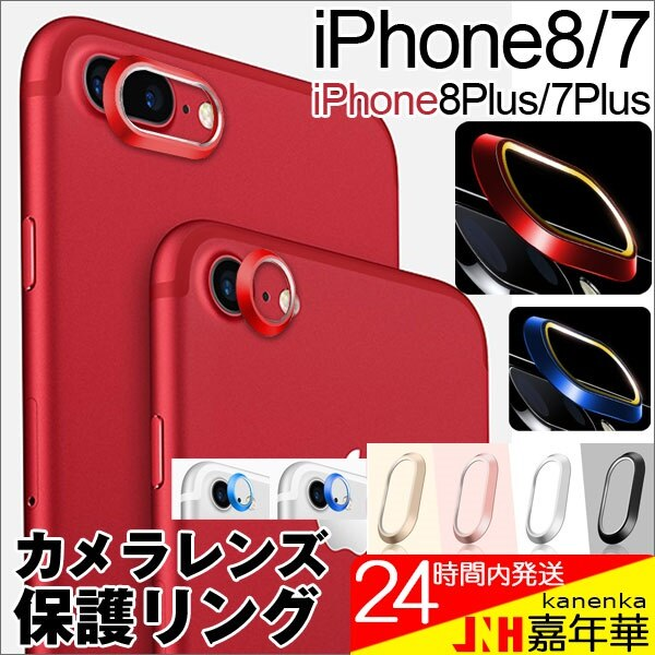 iPhone用カメラレンズ保護リング アルミ レンズプロテクトリング 3M製テープ 貼り付け iPhone7 iPhone7 Plus iPhone8 iPhone8 Plus対応