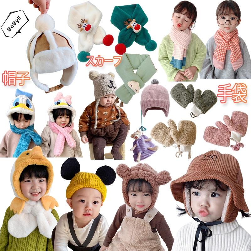 韓国ファッション 子供用ニット帽子 スカーフ 手袋 靴下 秋冬の小物 キッズ scarf 可愛い軽くて暖かい 保温防寒 クリス 韓国子供服 女の子 男の子 新生児