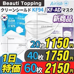 [エアリッシュプラス公式ショップ/Airish plus] クリーンシールドKF94マスク / KF-ADマスク / Clean Shield KF94 Mask 韓国食品医薬品安全処認証