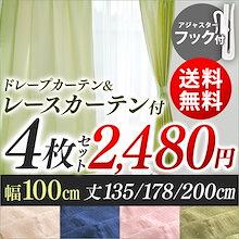 ★レビューで納得★本当に今だけ圧倒的最安値に挑戦★カーテン 4枚セット ドレープカーテン レースカーテン送料無料 カーテン レース セット  幅100cm×丈135cm・178cm・200cm ウォッシャブル