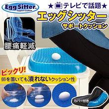 ☆彡メディアで話題☆彡「エッグシッター」<サポートクッション><Egg Sitter><卵を置いて座っても潰れないクッション>/腰痛/座り仕事/腰痛対策/通気性/オフィス //デスクワーク/車の運転に