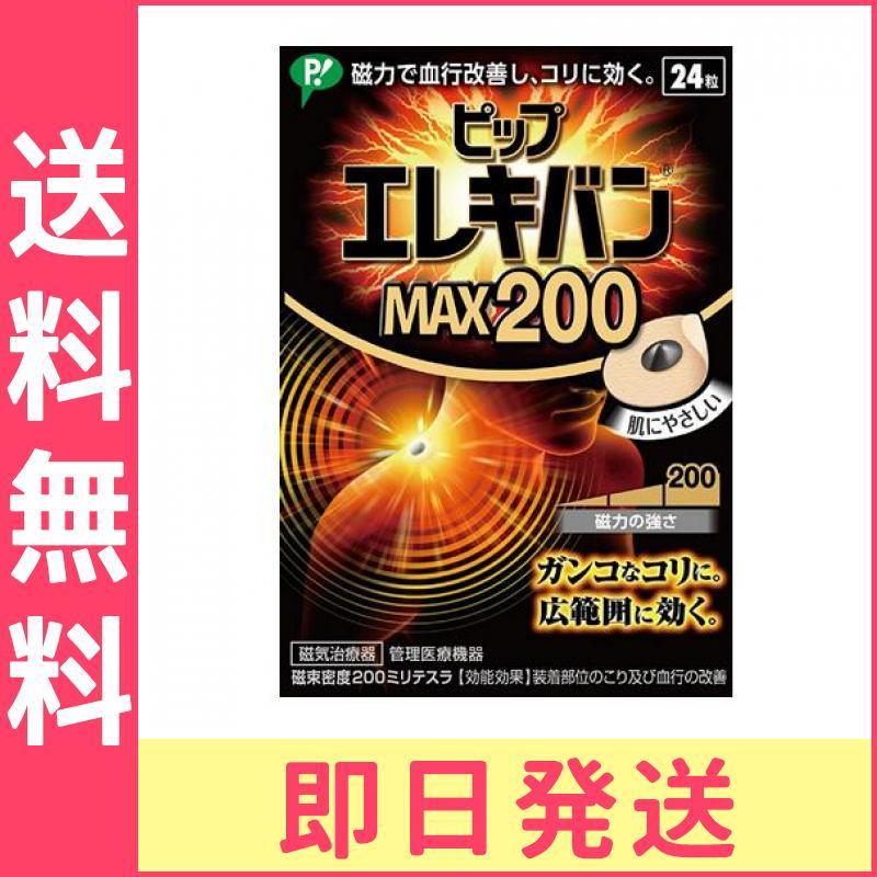 ピップ エレキバン MAX200 24粒4902522672641≪定型外郵便での東京地域からの発送、最短で翌日到着!ポスト投函のため不在時でも受け取れますが、箱つぶれはご了承ください。≫