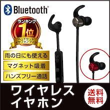 Bluetooth ヘッドホン ワイヤレスイヤホン【ハンズフリー通話】【IPX4防水機能】 ワイアレスイヤホン インイヤー式 防汗 スポーツ 無線 イヤホン