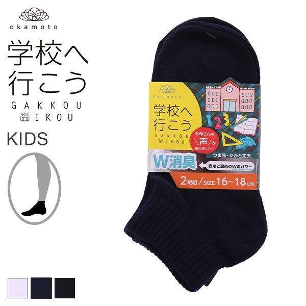 学校へ行こう お母さんの声を集めて作った丈夫なW消臭靴下 ソックス ショート丈 2足組 抗菌防臭 スクール 16-18cm 19-21cm 22-24cm(B68700151)