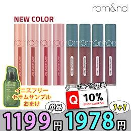 🍓romand🍓イニスフリーセラムサンプル贈呈 / NEW COLOR /きれいな色味 / juicy lasting tint 25色 / ジューシーラスティングティント/ 果汁カラーリップ