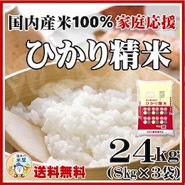 【カートクーポン適用でお得にGET】 満足度が高い!大人気のお米【即納OK!送料無料】ひかり精米24kg 白米 当店人気No1