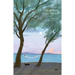 韓国書籍 ナ・テジュの登壇50周年記念の新作詩集 「君と一緒なら人生も旅だ」 BOOK901