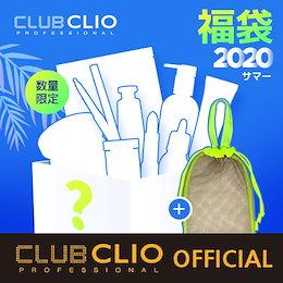 7/1~数量限定! Qoo10クーポン使って更に安くなる[CLUBCLIO 公式ショップ] 初登場!! 2020年夏福袋!! 10点+メッシュバックセット / サマーラッキーバック