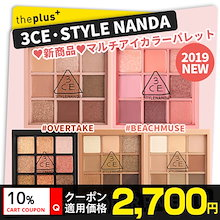 ★3CE正規品★アイシャドウパレット /MULTI EYE COLOR PALETTE 2019 NEW Beach Muse/OVER TAKE★ソフトリップラッカー/韓国コスメ