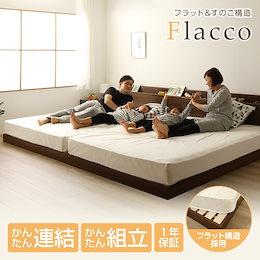 連結ローベッド キング(セミシングル+シングル) すのこ仕様 宮付き コンセント付き 『Flacco』フラッコ 【1年保証】