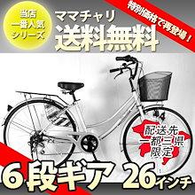 配送先一都三県一部地域限定 ディズウィット dixhuit 自転車 かわいいママチャリ 銀 シルバー 自転車 サントラスト 外装6段変速 6段ギア 26インチ シティサイクル